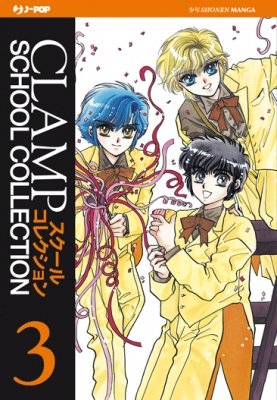 CLAMP SCHOOL COLLECTION 3 - CLAMP SCHOOL DETECTIVE 1