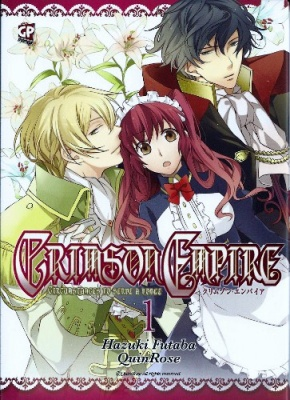 CRIMSON EMPIRE 1