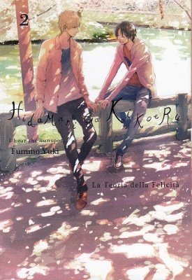 HIDAMARI GA KIKOERU - I HEAR THE SUNSPOT 2