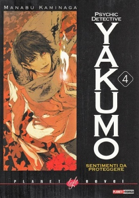 PSYCHIC DETECTIVE YAKUMO 4 - PLANET LIGHT NOVEL - SENTIMENTI DA PROTEGGERE