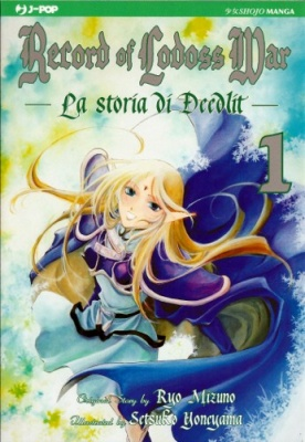 RECORD OF LODOSS WAR - LA STORIA DI DEEDLIT 1