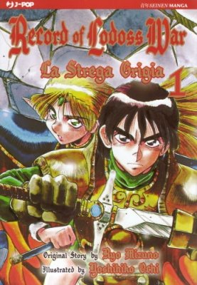 RECORD OF LODOSS WAR - LA STREGA GRIGIA 1