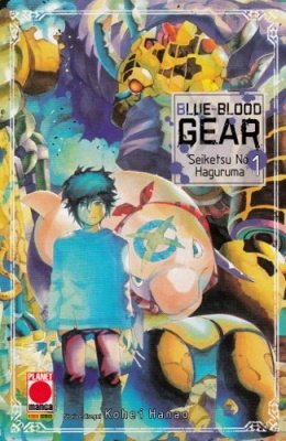 BLUE BLOOD GEAR SEIKETSU NO HAGURUMA 1