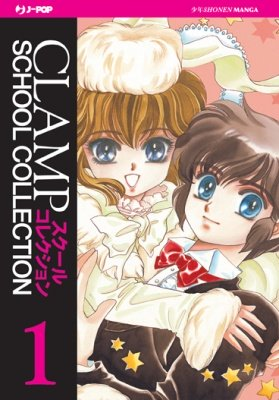 CLAMP SCHOOL COLLECTION 1 - MAN OF MANY FACES