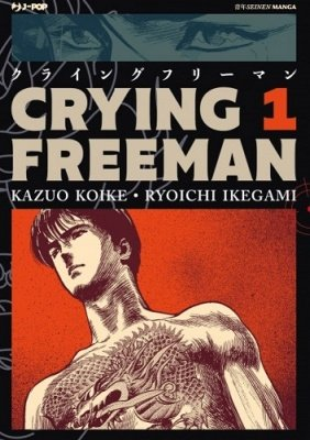 CRYING FREEMAN 1