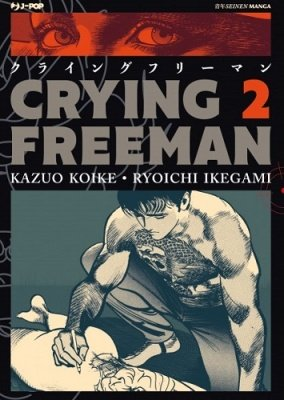 CRYING FREEMAN 2