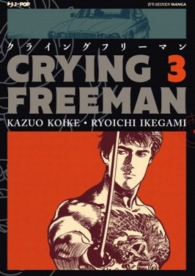 CRYING FREEMAN 3