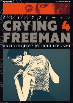 CRYING FREEMAN 4