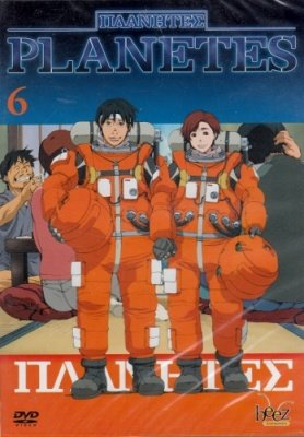 PLANETES 6 DVD