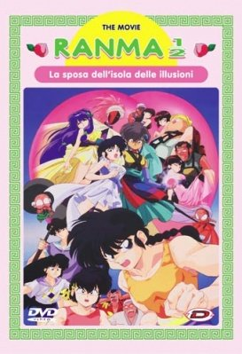 RRANMA 1/2 - THE MOVIE - LA SPOSA DELL'ISOLA DELLE ILLUSIONI DVD