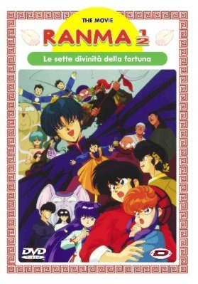 RANMA 1/2 - THE MOVIE - LE SETTE DIVINITA' DELLA FORTUNA DVD