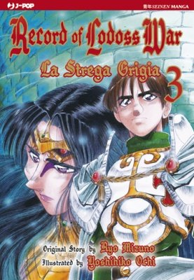 RECORD OF LODOSS WAR - LA STREGA GRIGIA 3