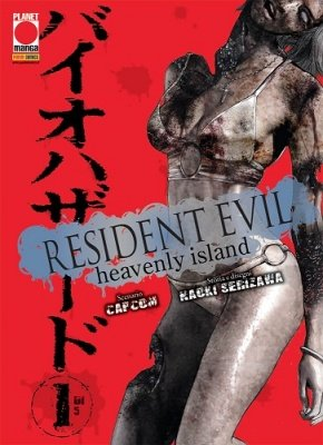 RESIDENT EVIL HEAVENLY ISLAND 1