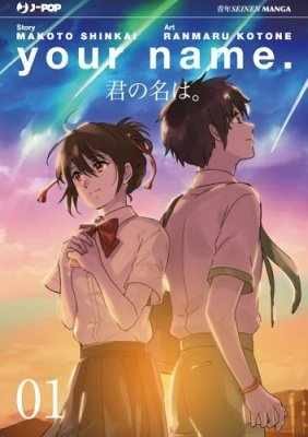 YOUR NAME IL MANGA 1